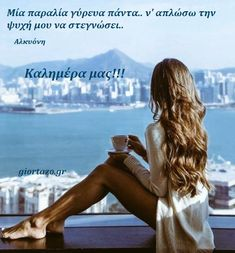 Good Night, Good Morning, 1 Image, Greek Quotes, Athens, Poetry, Sayings, Words, Inspiration