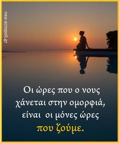 Way Of Life, Life Is Good, Greek Quotes, Cool Words, Philosophy, Me Quotes, Wisdom, Humor, Sunset