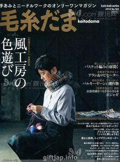 giftjap.info - Интернет-магазин | Japanese book and magazine handicrafts - Keito Dama №163 - 2014 Autumn