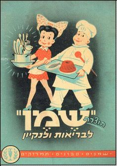 100 Different Old Judaica Israel Graphic and Art Work Photos | eBay