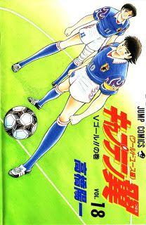 キャプテン翼 -ワールドユース編- 第01-18巻 [Captain Tsubasa – World Youth-hen vol 01-18]   MANGA ZIP