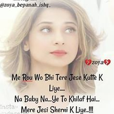 Khilaf Hai Mere Jesi Sherni k liye😂🦁🦁 Happy Girl Quotes, Funny Girl Quotes, Girly Quotes, Daughter Love Quotes, First Love Quotes, Best Friend Quotes, Maya Quotes, Desi Quotes, Attitude Quotes For Girls