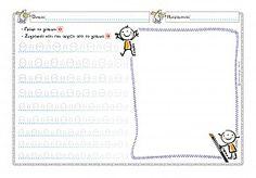Γράφω το Θ,θ και ζωγραφίζω - Φύλλο εργασίας Learn Greek, Greek Language, Greek Alphabet, Learn To Read, Kids Learning, Literacy, Worksheets, Kindergarten, Crafts For Kids