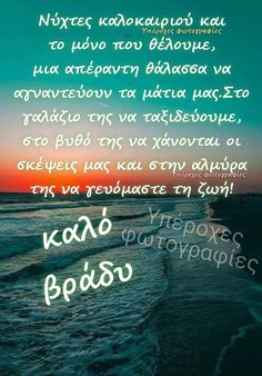 Good Night, Quotes To Live By, Inspirational Quotes, Greek, Cross Stitch, Music, Summer, Nighty Night, Life Coach Quotes
