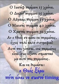 Ancient Greek Quotes, Greek Bible, Positive Quotes, Motivational Quotes, Learn Greek, Message Quotes, Bible Words, Religious Quotes, Meaningful Quotes