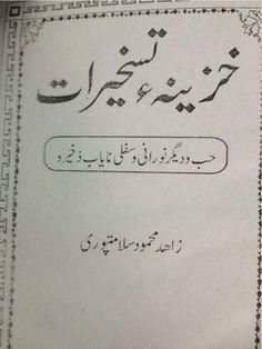Shama Shabistan-e-raza Complete Book In Pdf Urdu