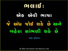 Gujarati Quotes, Strong Quotes, Inspirational Quotes, Thoughts, Writing, Pride, Life Coach Quotes, Strong Mind Quotes, Inspiring Quotes