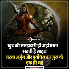 जुड़वाँ शिशु को हेल्दी करने के घरेलू उपाय Newborn Baby Care Tips Hindi Hindi Quotes On Life, Spiritual Quotes, Book Quotes, Positive Quotes, Sanskrit Quotes, Gita Quotes, Motivational Shayari, Hindi Words, Indian Quotes