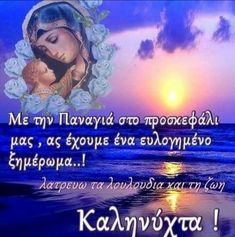 Good Night, Spirituality, Movie Posters, Greek, Women's Fashion, Google, Quotes, Nighty Night