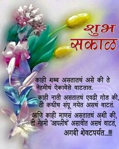 Beautiful Marathi Images For Friend Marathi Morning Images Good