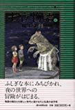 七夜物語(上) Miyazaki, Reading, Illustration, Movie Posters, Pictures, Painting, Animals, Naver, Picture Books
