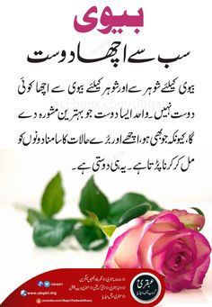 Marriage Life Quotes, Islamic Quotes On Marriage, New Relationship Quotes, Love And Marriage, Relationships, Husband Quotes From Wife, Husband And Wife Love, Islamic Phrases, Islamic Messages