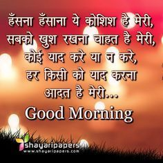 Monday Good Morning Wishes, Good Morning In Hindi, Morning Images In Hindi, Good Morning Image Quotes, Latest Good Morning, Good Morning Images Download, Good Morning Picture, Good Morning Love, Good Morning Flowers