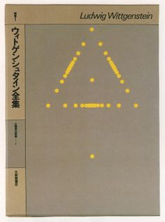 Book covers by Etsushi Kiyohara, 1983-86