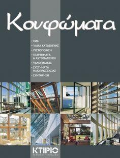H νέα αυτή έκδοση, επαυξημένη και βελτιωμένη με νέα ύλη, φωτογραφίες και σχέδια, καλύπτει όλες τις περιπτώσεις κουφωμάτων, εσωτερικών και εξωτερικών, για κτίρια κατοικίας και επαγγελματικών χώρων.