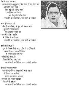 Panth Hone Do Aparichit Praan Rehene Do Akela:Mahadevi Verma,'Inspirational' Poems by Mahadevi Verma,Mahadevi Verma, Mahadevi Verma - Indian Poet, Indian Poetess, Chhayavad era, Indian Poetry, Mahadevi Verma,Panth Hone Do Aparichit Praan Rehene Do Akela hindi poem by Mahadevi Verma,Best poems of Mahadevi Verma Poems Collection