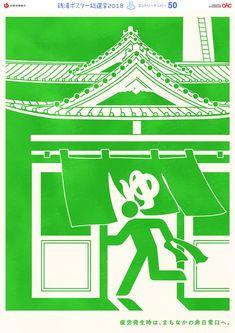 銭湯ポスター総選挙 2018・3。 Art And Architecture, Art Direction, Layout, Symbols, Graphic Design, Illustration, Inspiration, Japanese Style, Posters