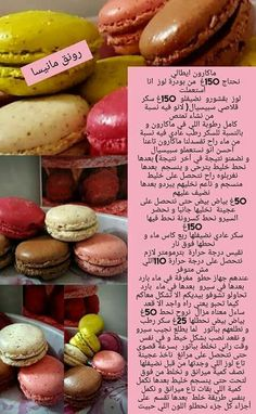 Arabic Dessert, Arabic Sweets, French Macaroon Recipes, Eid Sweets, Food Network Recipes, Cooking Recipes, Finger Desserts, Cake Recipes, Dessert Recipes