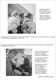 """""""ΠΕΡΙ... ΝΗΠΙΑΓΩΓΩΝ"""" : Γιορτή 28ης Οκτωβρίου: Αν μιλούσαν οι φωτογραφίες... Αφιέρωμα στη Βούλα Παπαϊωάννου 28th October, Greek History, Autumn Activities, School Projects, Mathematics, Teacher, Couple Photos, Architecture, Art"""