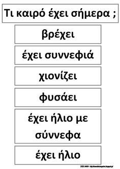 Το νέο νηπιαγωγείο που ονειρεύομαι : Ένα ημερολόγιο πρωτοσέλιδο για το νηπιαγωγείο Preschool Education, Preschool Classroom, Always Learning, Fun Learning, Book Activities, Preschool Activities, Learn Greek, Greek Language, Environmental Education