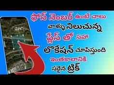 Any Phone Number Location Telugu 2019 Free Easy Guide Free Easy Guide Best Hacking Tools, Love Quotes In Telugu, Phone Number Location, I Have No Friends, Krishna Statue, Diy Crafts For Home Decor, Embroidery Neck Designs, Happy New Year Greetings, Voice Acting