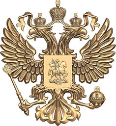 Герб, Россия, Герб России, Имперский Орёл
