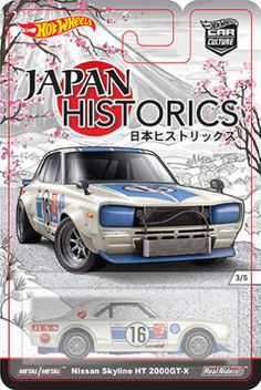 Our friends at Japanese Nostalgic Car have unveiled some more details on next years premium Car Culture line from Hot Wheels.   The detai...