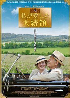 映画『私が愛した大統領』  HYDE PARK ON HUDSON (C) 2012 Focus Features LLC. All Rights Reserved.