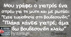 Funny Quotes, Funny Memes, Jokes, Funny Greek, Funny Statuses, Medical Humor, True Words, Lol, Sayings