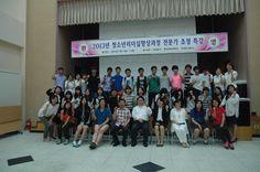 청소년리더십캠프 <나의 꿈 나의 미래> 2회차 2013.7.14 단체사진