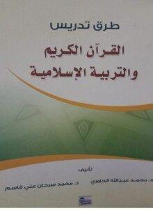 قراءة كتاب أربعون قصة تربوية من السنة النبوية Pdf مجانا تأليف د طالب بن عمر الكثيري مكتبة كتب Pdf