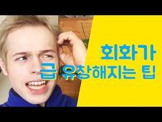 5초 안에 미국인처럼 발음 교정하는 방법!! - YouTube English Study, Learn English, Language, Education, Fitness, Youtube, Books, Conversation, Livros