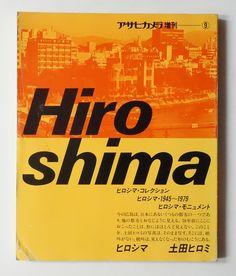 ヒロシマ: アサヒカメラ増刊 | 土田ヒロミ