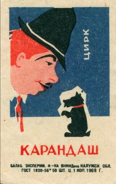 Russian #Matchboxlabel   To order your business' own branded #matchboxes or #matchbooks GoTo: www.GetMatches.com or CALL 800.605.7331 TODAY!