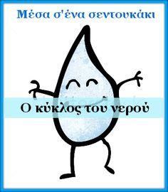 Μέσα σ'ένα σεντουκάκι...: Το νερό είναι πολύτιμο! Ο κύκλος του νερού και σύν... Greek Alphabet, Water Cycle, Teaching Science, Summer Crafts, Preschool Activities, Kindergarten, Environment, Teacher, Education