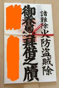 【最後まで読んだら良いことあるかも】関東一のパワースポット三峯神社 - いまトピ