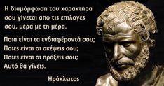 O Εφέσιος (αρχ. Ἡράκλειτος ὁ Ἐφέσιος) ήταν Έλληνας προσωκρατικός φιλόσοφος που έζησε τον 6ο με 5ο π.Χ. αιώνα στην Έφεσο, στην Ιωνία της Μικράς Ασίας. 365 Quotes, Famous Quotes, Wisdom Quotes, Best Quotes, Big Words, Great Words, Greek Beauty, Greek Quotes, Printable Quotes
