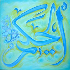 DesertRose,;,beautiful Allah calligraphy art,;, Al Hakeem,;,