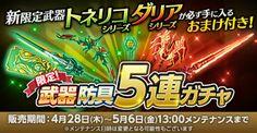 「剣と魔法のログレス」に新武器「トネリコシリーズ」と「ダリアシリーズ」が登場 - 4Gamer.net