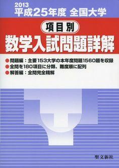 全国大学数学入試問題詳解 項目別 平成25年度 聖文新社, http://www.amazon.co.jp/dp/4792231574/ref=cm_sw_r_pi_dp_NZSTsb1VD2NS7
