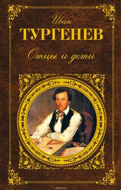 Отцы и дети Иван Тургенев My Books, Literature, Reading, Classic, Movie Posters, Movies, Literatura, 2016 Movies, Film Poster