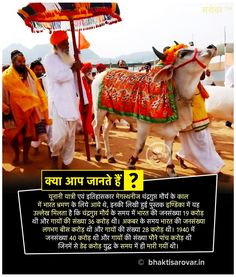 #GauMata #Hinduism #HolyCow #SacredCow #Cow #CowFacts #LordRama #DailyFacts #HindiFacts #DidYouKnow #gokarna #Gau #Mata #facts #hinduismfacts #hindufacts #factshindi #hinduismbeliefs #hinduism #inhindi #hindi #hindudharma #Blessings #BhaktiSarovar Hindi Motivational Quotes WORLD ZOONOSIS DAY - JULY  06 PHOTO GALLERY  | TUT2LEARN.COM  #EDUCRATSWEB 2018-12-22 tut2learn.com http://tut2learn.com/wp-content/uploads/2016/06/world-zoonoses-day.jpg