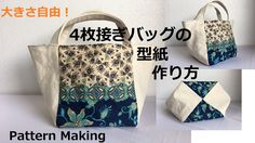 DIY バッグ等に使える4枚はぎの型紙作り方 Pattern making - YouTube
