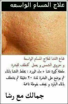 قناع  لعلاج المسام الواسعة في الوجه