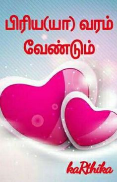 Read from the story பிரிய(யா) வரம் வேண்டும் (முடிவுற்றது) by with reads. Romantic Novels To Read, Romance Novels, Novel Wattpad, Wattpad Romance, Reading Log Printable, Tamil Stories, Novels To Read Online, Free Novels, Free Books To Read