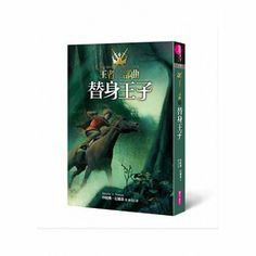 王者三部曲1:替身王子 The Ascendance Trilogy1:The False Prince      作者: 珍妮佛.尼爾森, 唐壽南/封面     原文作者:Jennifer A. Nielsen