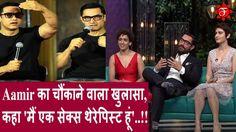 Aamir का चौंकाने वाला खुलासा, कहा 'मैं एक सेक्स थेरेपिस्ट हूं'
