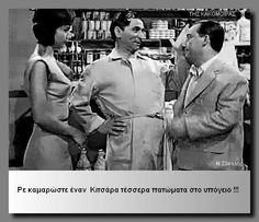 Old Greek, Greek Quotes, Greeks, Funny Moments, Movie Quotes, Happy Day, Tvs, Comedy, Cinema