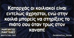 Greek Memes, Free Therapy, More Fun, Jokes, Lol, Humor, Funny, Languages, Laughing