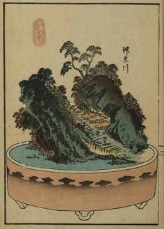 鉢山図絵 東海道五十三次 木村唐船が東海道五十三次の宿駅を盆景で表現し、それを歌川芳重が描いたもの。この書物自体には実際に盆栽を作る上での注意事項も書かれていて、盆栽マニュアル的な側面もあります。